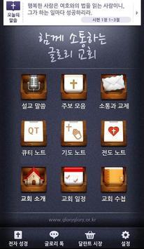 통문장 영어 apk screenshot