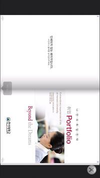 한서대학교 e-portfolio apk screenshot