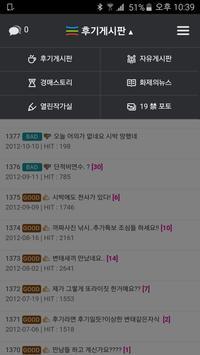 시간박물관:애인대행,랜덤채팅,소개팅,스폰서,조건별만남 apk screenshot