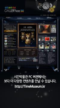 시간박물관:애인대행,랜덤채팅,소개팅,스폰서,조건별만남 poster