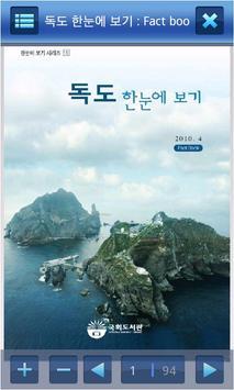 국회도서관(통합뷰어) poster