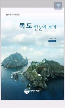 국회도서관(통합뷰어) apk screenshot