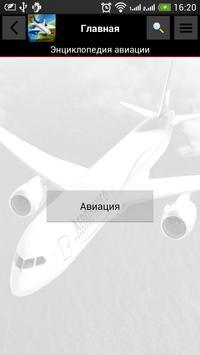 Энциклопедия авиации poster