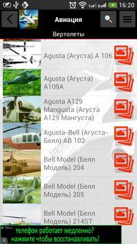 Энциклопедия авиации apk screenshot