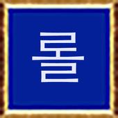 롤전적 icon