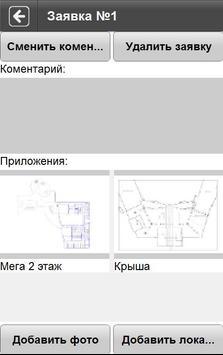 Mega TS - учет неполадок apk screenshot
