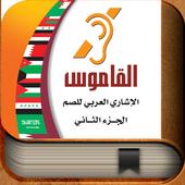 Arab Sign Language Dictionary2 icon