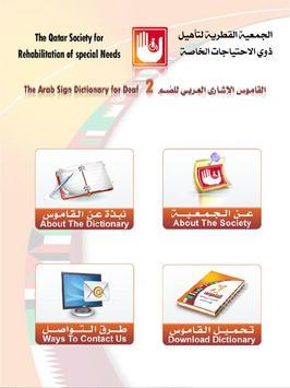 Arab Sign Language Dictionary2 poster