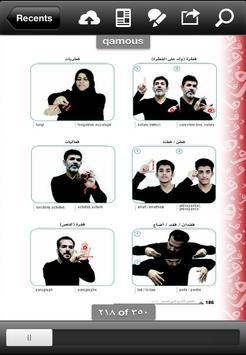 Arab Sign Language Dictionary2 apk screenshot