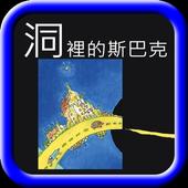 繪本:洞裡的斯巴克 icon