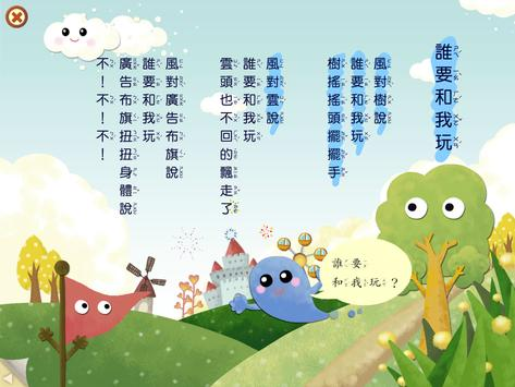 風城童詩一 poster