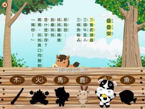風城童詩一 apk screenshot