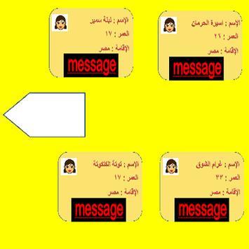 تعارف بنات مصر apk screenshot