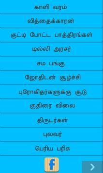 tenali raman story tamil new apk screenshot