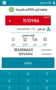 Mazadat apk screenshot