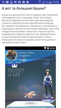 Гид для Pokemon GO apk screenshot