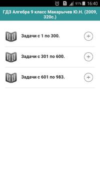 ГДЗ Алгебра 9 класс (2009 г.) apk screenshot