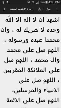 زيارة الإمام الرضا (ع) apk screenshot