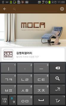 MOCA apk screenshot