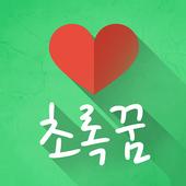 초록꿈어린이집 icon
