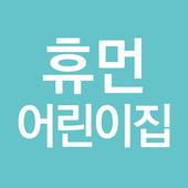 휴먼어린이집 icon