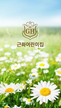 근화어린이집 poster