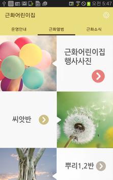 근화어린이집 apk screenshot