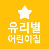 유리별어린이집 icon