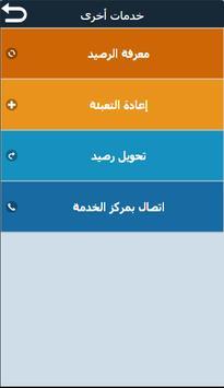 الكفيل أمنية - بوابة ألخدمات apk screenshot