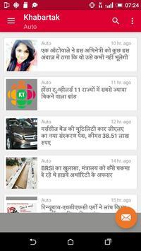 Daily News Alert apk screenshot