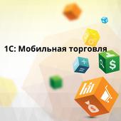 Retail trade icon