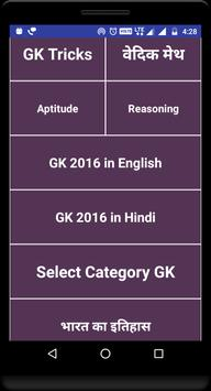 GK apk screenshot