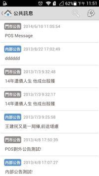 O-ing物聯網 apk screenshot