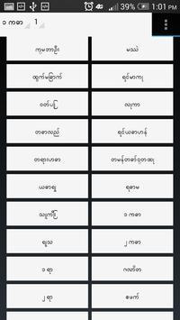 Myanmar BURMESE BIBLE apk screenshot