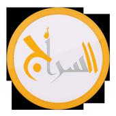 السراج icon