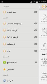السراج apk screenshot