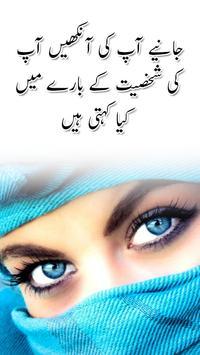 Apki Aankhen Apki Shakhsiyat poster