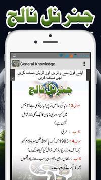 Gernal Knowledge in Urdu apk screenshot