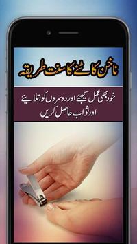 Nakhun katne ka Sunnat Tariqa poster
