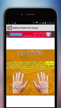 Nakhun katne ka Sunnat Tariqa apk screenshot