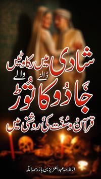 Shadi Main Rukawat Jado Ka Tor poster