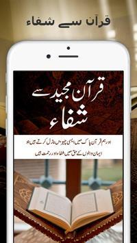 Quran se Shifa poster