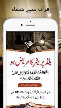 Quran se Shifa apk screenshot
