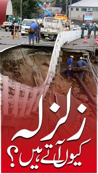 Zalzala (Earthquake) Q aata ha poster