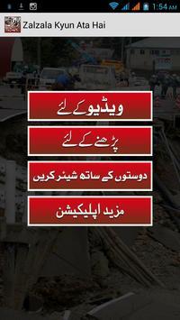 Zalzala (Earthquake) Q aata ha apk screenshot