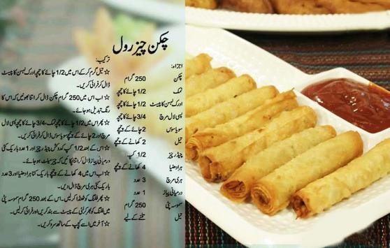 iftar Recipes apk screenshot