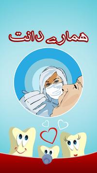 Hamaray Dant (Teeth) poster