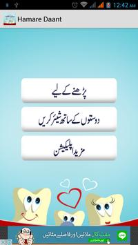 Hamaray Dant (Teeth) apk screenshot
