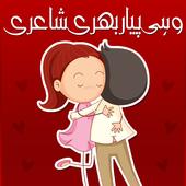 Urdu Love Shayari (Poetry) icon