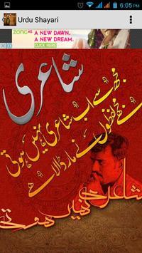 Urdu Shayari apk screenshot
